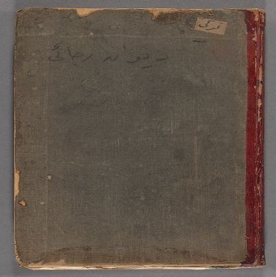 """<bdi class=""""metadata-value"""">A collection of Turkish poetry : manuscript, undated</bdi>"""