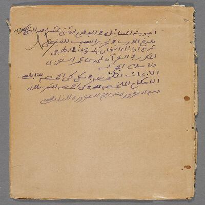 "<bdi class=""metadata-value"">Abḥāth al-mulakhkhaṣah fī ḥukm kayy al-ḥimmaṣah</bdi>"