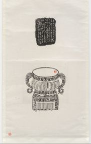 Genre: rubbings - Chinese Rubbings Collection - CURIOSity