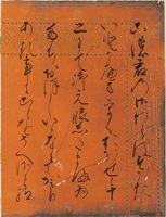 The Paulownia Pavilion (Kiritsubo), Calligraphic Excerpt From Chapter 1 Of The Tale Of Genji (Genji Monogatari)