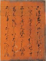 The Paulownia Pavilion (Kiritsubo), Calligraphic Excerpt From Chapter 1 Of The Tale Of Genji (Genji Monogatari)