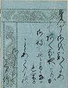 The Broom Tree (Hahakigi), Calligraphic Excerpt From Chapter 2 Of The Tale Of Genji (Genji Monogatari)