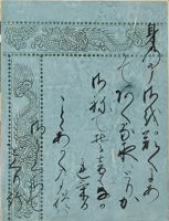 The Broom Tree (Hahakigi), Calligraphic Excerpt From Chapter 2 Of The Tale Of Genji (Genji Monogatari)