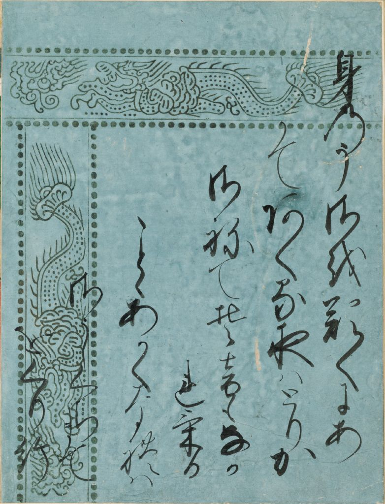 The Broom Tree (Hahakigi), Calligraphic Excerpt From Chapter 2 Of The