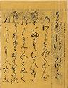 The Cicada Shell (Utsusemi), Calligraphic Excerpt From Chapter 3 Of The Tale Of Genji (Genji Monogatari)