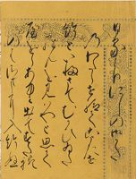 The Cicada Shell (Utsusemi), Calligraphic Excerpt From Chapter 3 Of The Tale Of Genji (Genji Monogatari)