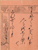 The Twilight Beauty (Yûgao), Calligraphic Excerpt From Chapter 4 Of The Tale Of Genji (Genji Monogatari)