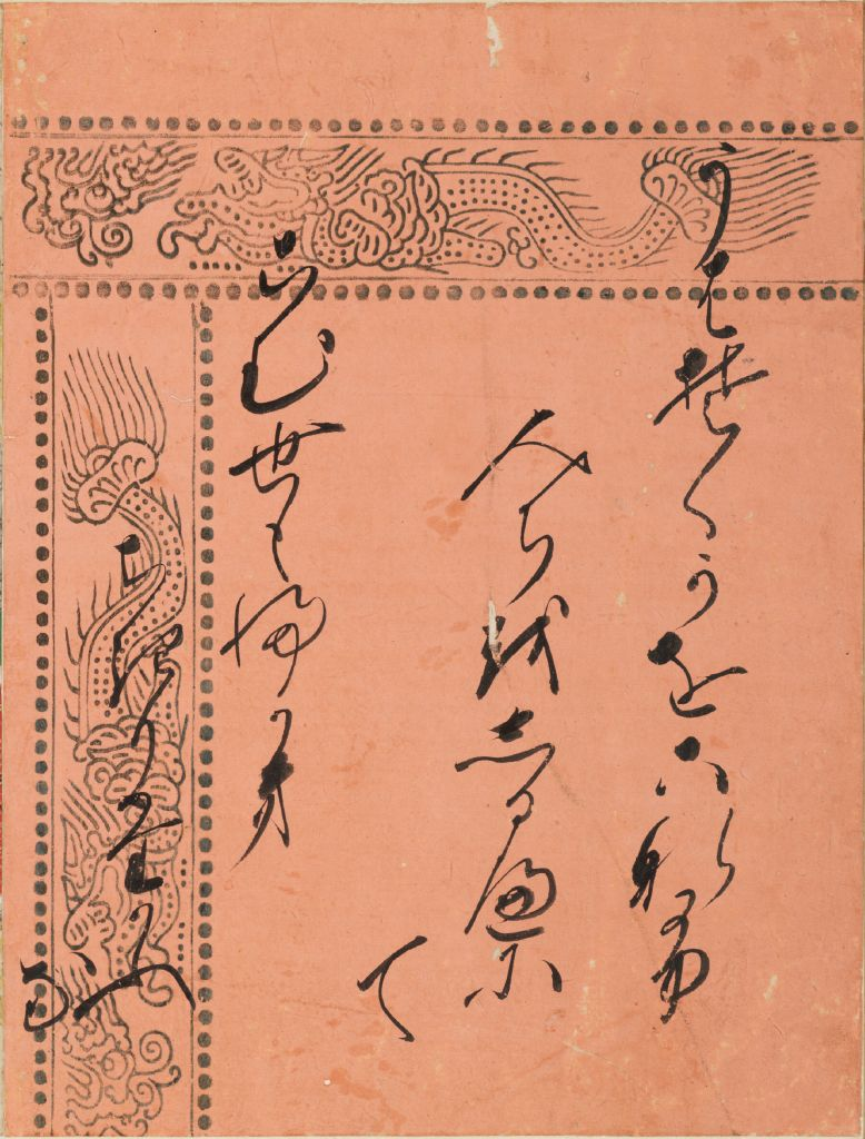 The Twilight Beauty (Yûgao), Calligraphic Excerpt From Chapter 4 Of The