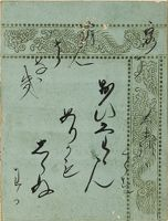 Young Murasaki (Wakamurasaki), Calligraphic Excerpt From Chapter 5 Of The Tale Of Genji (Genji Monogatari)