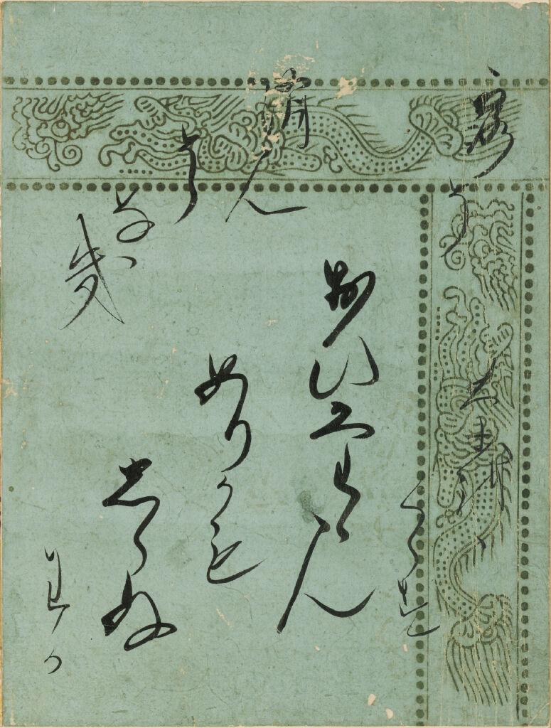 Young Murasaki (Wakamurasaki), Calligraphic Excerpt From Chapter 5 Of The Tale Of Genji (Genji Monogatari)