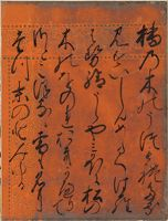 The Safflower (Suetsumuhana), Calligraphic Excerpt From Chapter 6 Of The Tale Of Genji (Genji Monogatari)