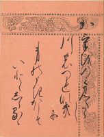 Heart-To-Heart (Aoi), Calligraphic Excerpt From Chapter 9 Of The Tale Of Genji (Genji Monogatari)