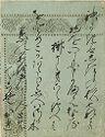 The Green Branch (Sakaki), Calligraphic Excerpt From Chapter 10 Of The Tale Of Genji (Genji Monogatari)