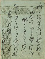 The Green Branch (Sakaki), Calligraphic Excerpt From Chapter 10 Of The Tale Of Genji (Genji Monogatari)
