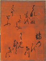 Falling Flowers (Hanachirusato), Calligraphic Excerpt From Chapter 11 Of The Tale Of Genji (Genji Monogatari)