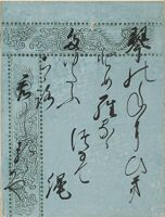 Suma, Calligraphic Excerpt From Chapter 12 Of The Tale Of Genji (Genji Monogatari)