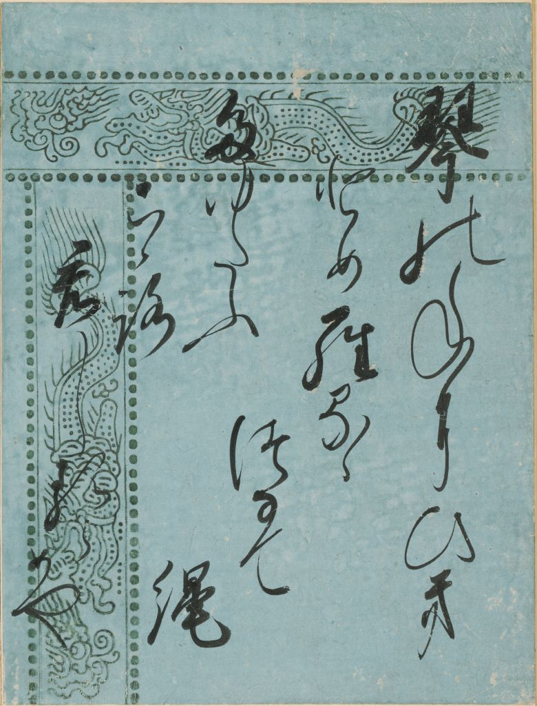 Suma, Calligraphic Excerpt From Chapter 12 Of The