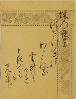 Akashi, Calligraphic Excerpt From Chapter 13 Of The