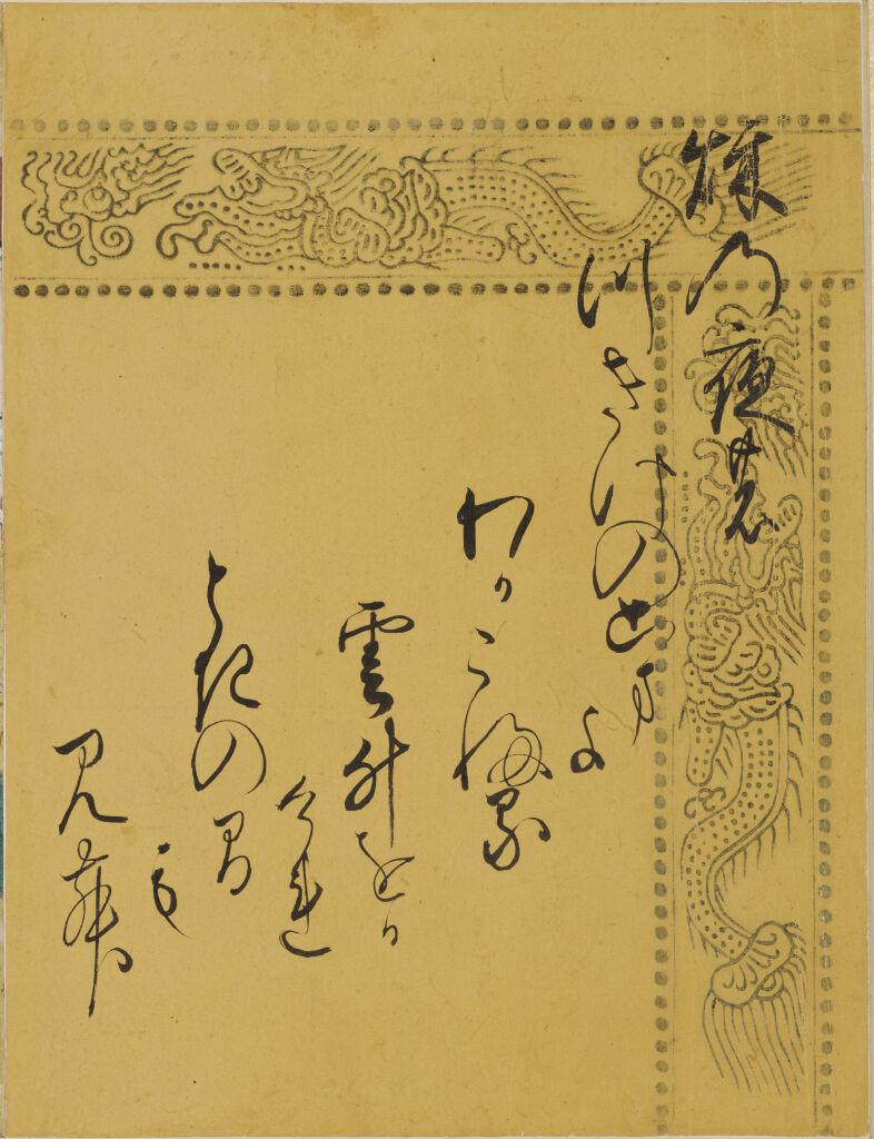 Akashi, Calligraphic Excerpt From Chapter 13 Of The Tale Of Genji (Genji Monogatari)