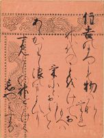 The Pilgrimage To Sumiyoshi (Miotsukushi), Calligraphic Excerpt From Chapter 14 Of The