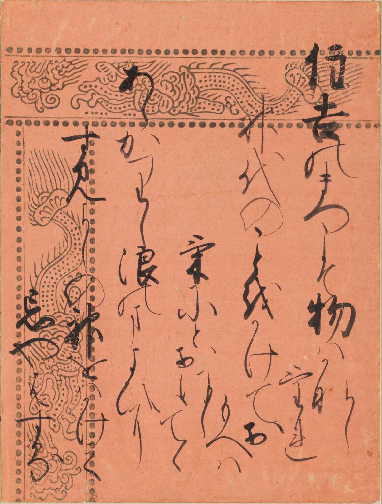 The Pilgrimage To Sumiyoshi (Miotsukushi), Calligraphic Excerpt From Chapter 14 Of The Tale Of Genji (Genji Monogatari)