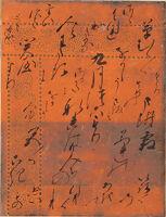 At The Pass (Sekiya), Calligraphic Excerpt From Chapter 16 Of The Tale Of Genji (Genji Monogatari)