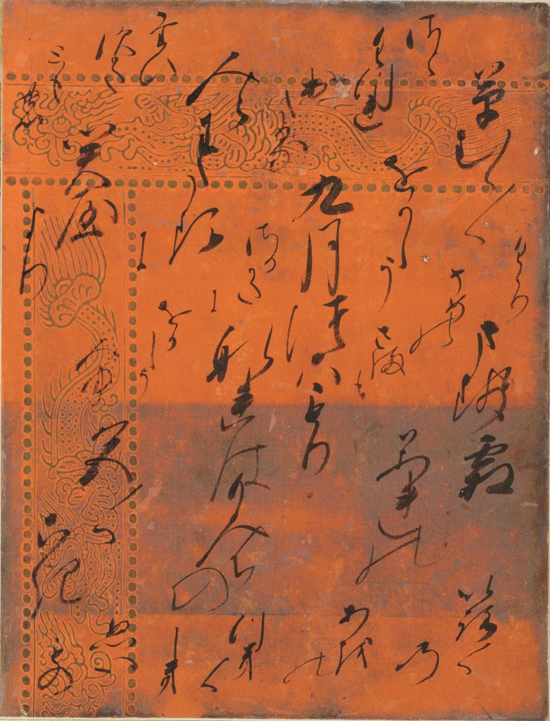 At The Pass (Sekiya), Calligraphic Excerpt From Chapter 16 Of The Tale Of Genji (Genji Monogatari)