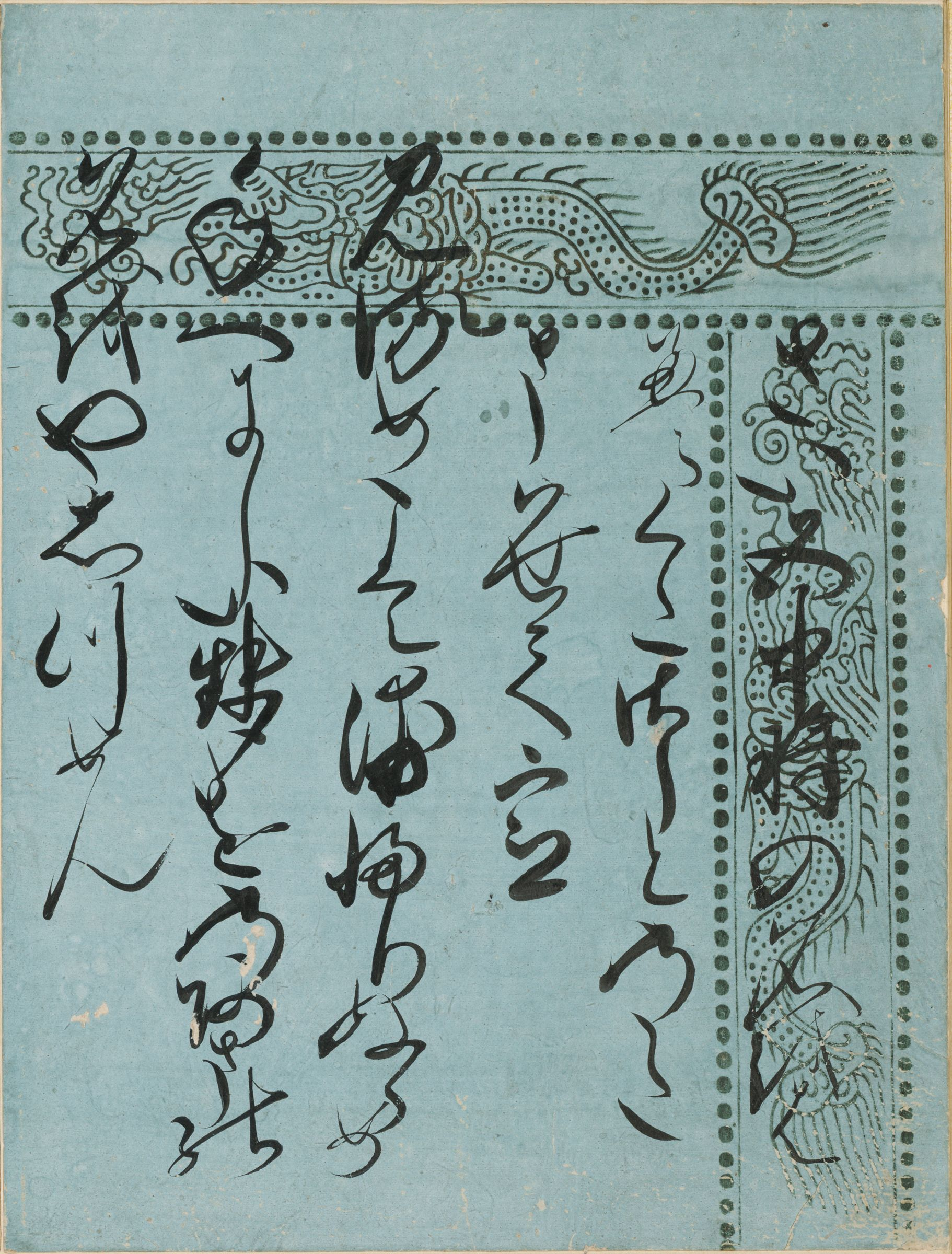 The Picture Contest (Eawase), Calligraphic Excerpt From Chapter 17 Of The Tale Of Genji (Genji Monogatari)
