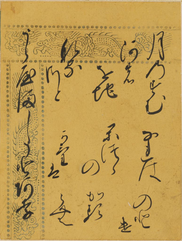 Wind In The Pines (Matsukaze), Calligraphic Excerpt From Chapter 18 Of The Tale Of Genji (Genji Monogatari)