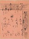 Wisps Of Cloud (Usugumo), Calligraphic Excerpt From Chapter 19 Of The Tale Of Genji (Genji Monogatari)