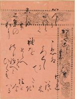 Wisps Of Cloud (Usugumo), Calligraphic Excerpt From Chapter 19 Of The
