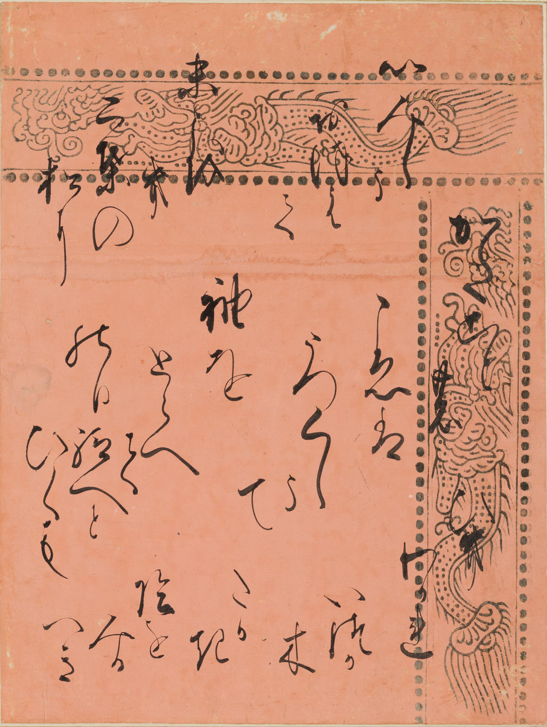 Wisps Of Cloud (Usugumo), Calligraphic Excerpt From Chapter 19 Of The Tale Of Genji (Genji Monogatari)