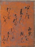 The Maidens (Otome), Calligraphic Excerpt From Chapter 21 Of The Tale Of Genji (Genji Monogatari)