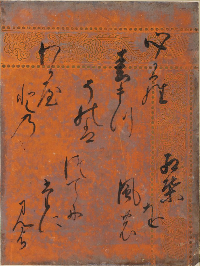 The Maidens (Otome), Calligraphic Excerpt From Chapter 21 Of The