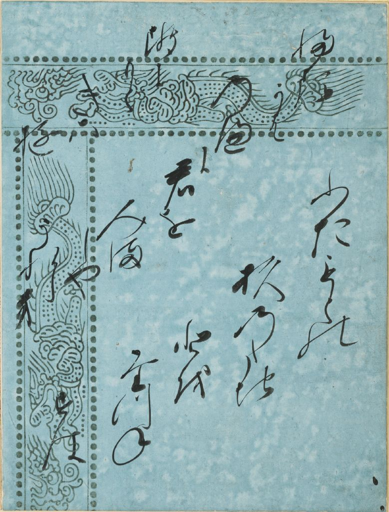 The Tendril Wreath (Tamakazura), Calligraphic Excerpt From Chapter 22 Of The Tale Of Genji (Genji Monogatari)