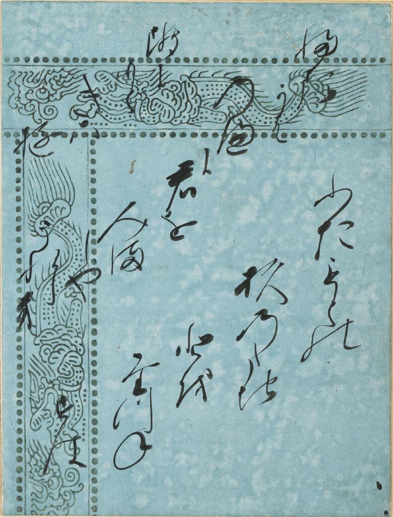 The Tendril Wreath (Tamakazura), Calligraphic Excerpt From Chapter 22 Of The Tale Of Genji (Genji Monogatari)