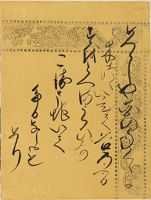 The Warbler'S First Song (Hatsune), Calligraphic Excerpt From Chapter 23 Of The