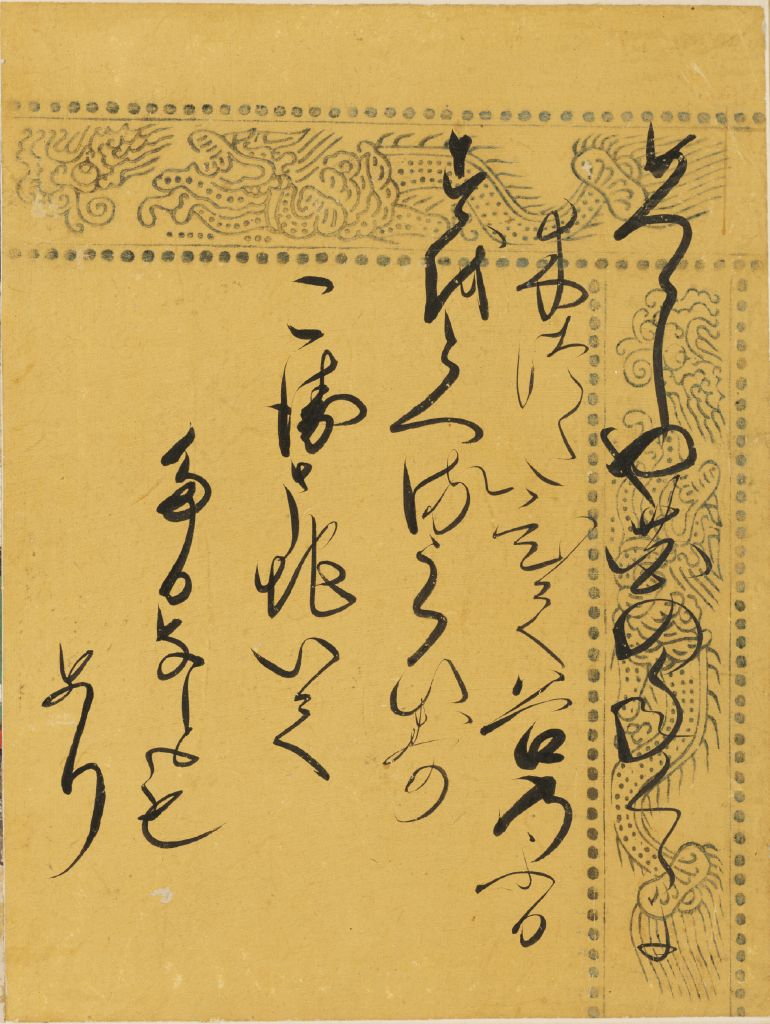 The Warbler'S First Song (Hatsune), Calligraphic Excerpt From Chapter 23 Of The Tale Of Genji (Genji Monogatari)