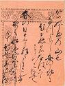 Butterflies (Kochô), Calligraphic Excerpt From Chapter 24 Of The Tale Of Genji (Genji Monogatari)