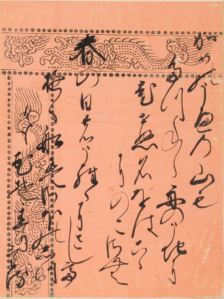 Butterflies (Kochô), Calligraphic Excerpt From Chapter 24 Of The Tale Of Genji (Genji Monogatari)