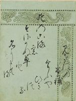 The Fireflies (Hotaru), Calligraphic Excerpt From Chapter 25 Of The