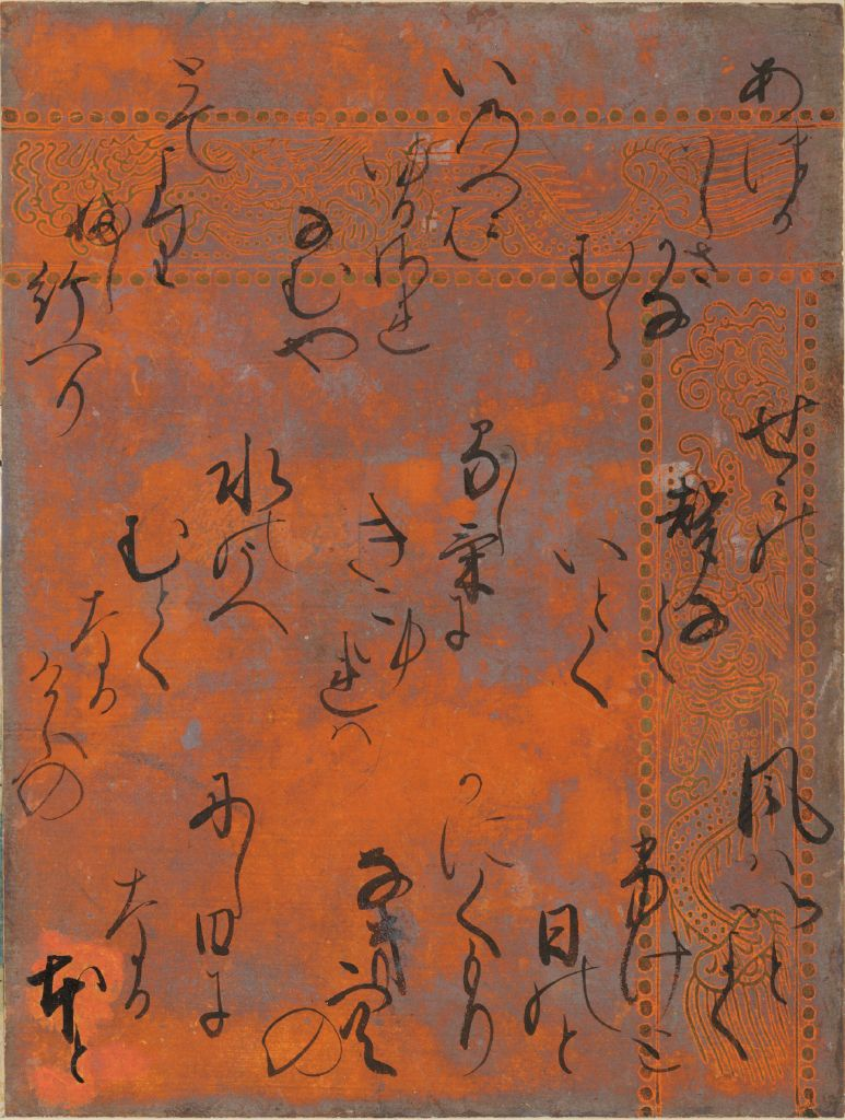 The Pink (Tokonatsu), Calligraphic Excerpt From Chapter 26 Of The