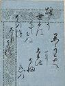 The Cressets (Kagaribi), Calligraphic Excerpt From Chapter 27 Of The Tale Of Genji (Genji Monogatari)