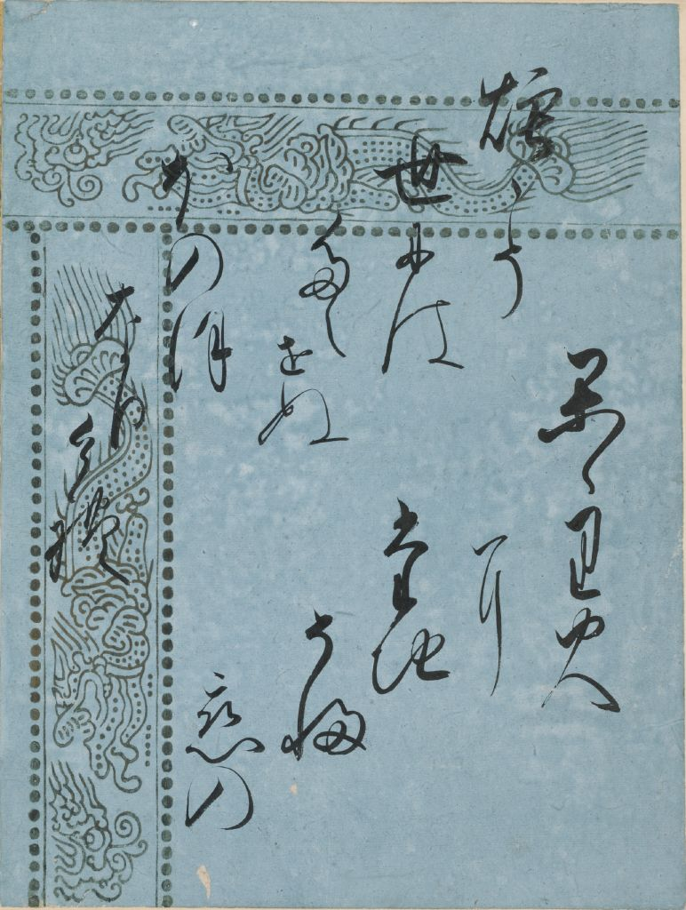 The Cressets (Kagaribi), Calligraphic Excerpt From Chapter 27 Of The Tale Of Genji (Genji Monogatari)