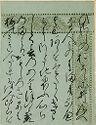 The Typhoon (Nowaki), Calligraphic Excerpt From Chapter 28 Of The Tale Of Genji (Genji Monogatari)
