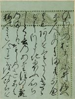 The Typhoon (Nowaki), Calligraphic Excerpt From Chapter 28 Of The
