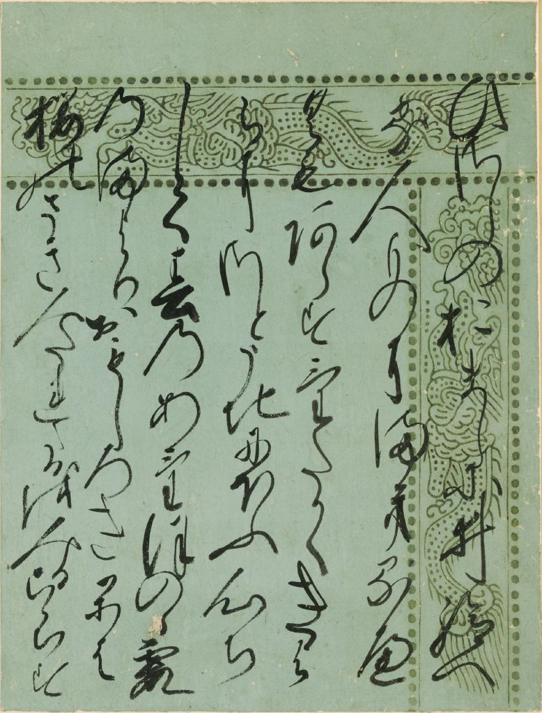 The Typhoon (Nowaki), Calligraphic Excerpt From Chapter 28 Of The Tale Of Genji (Genji Monogatari)