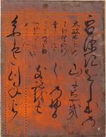 The Imperial Progress (Miyuki), Calligraphic Excerpt from Chapter 29 of the Tale of Genji (Genji monogatari)