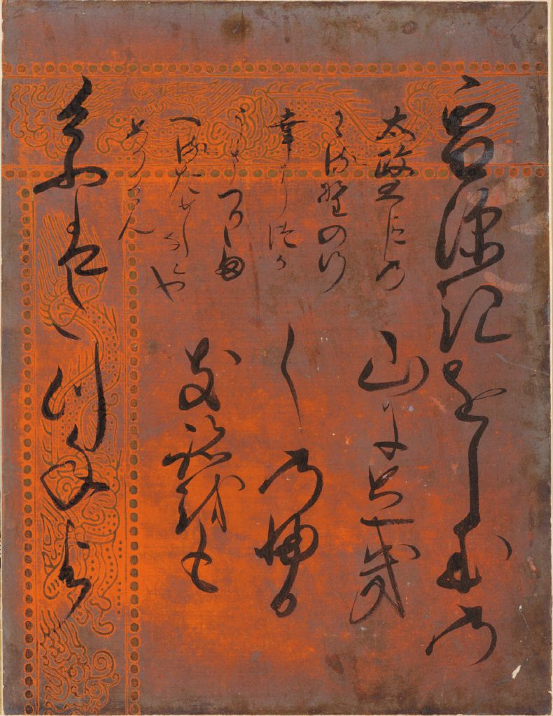 The Imperial Progress (Miyuki), Calligraphic Excerpt From Chapter 29 Of The