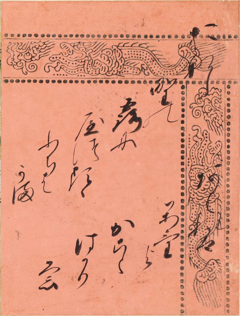 Thoroughwort Flowers (Fujibakama), Calligraphic Excerpt From Chapter 30 Of The Tale Of Genji (Genji Monogatari)